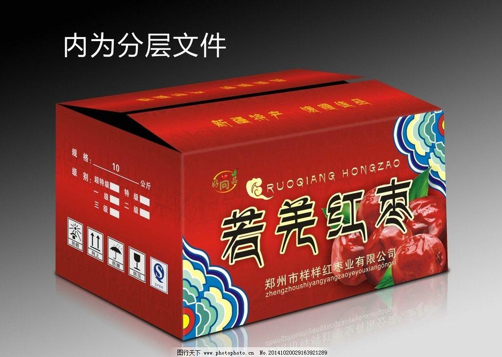 纸箱效果图 纸箱尺寸 纸箱设计设计 矢量 纸盒分成矢量图