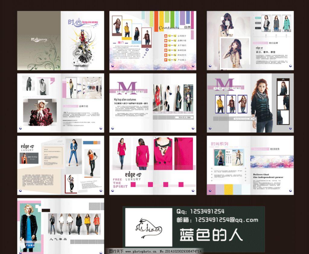 服装设计产品步骤