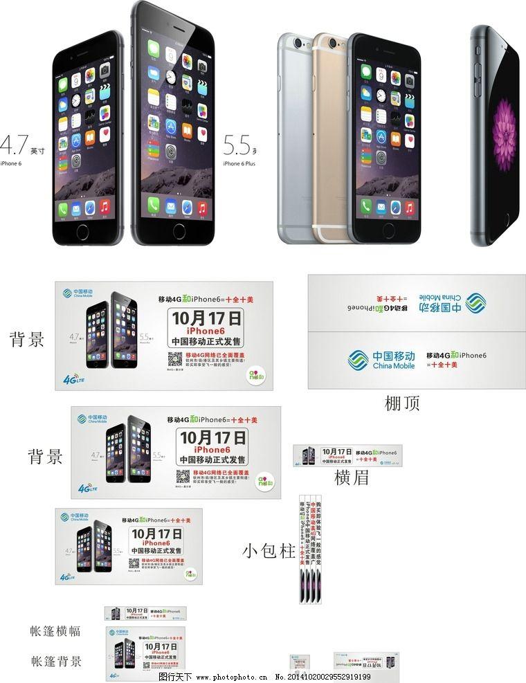 iphone6发布会图片_设计案例