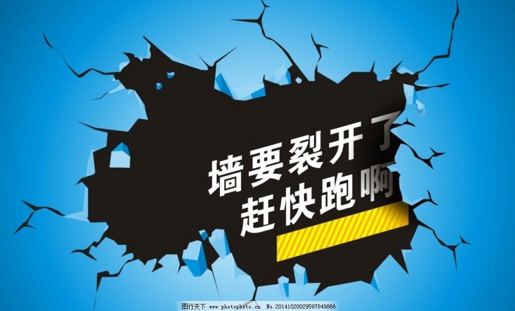 创意 设计      背景 墙 墙面 墙上 素材 模板 蓝色 设计 广告设计