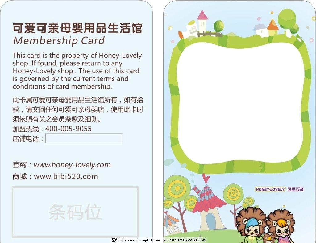 会员卡 卡片 可爱卡片 可爱会员卡 可爱可亲卡片 母婴会员卡 母婴卡片 会员卡 卡片 设计 广告设计 名片卡片 CDR