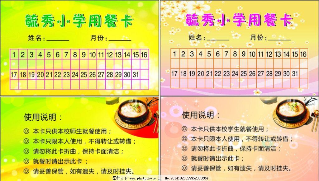 用餐卡 浅绿 粉红背景 小学生 月份日期 广告设计 名片卡片图片