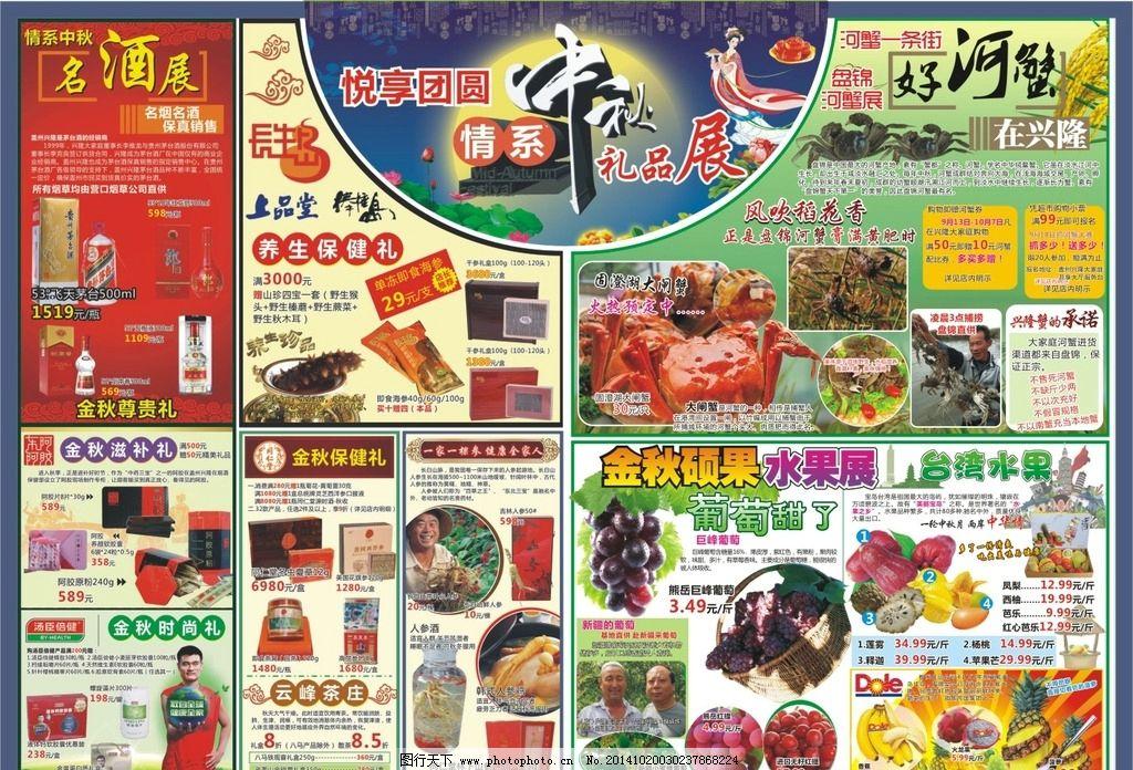超市中秋dm单彩页图片