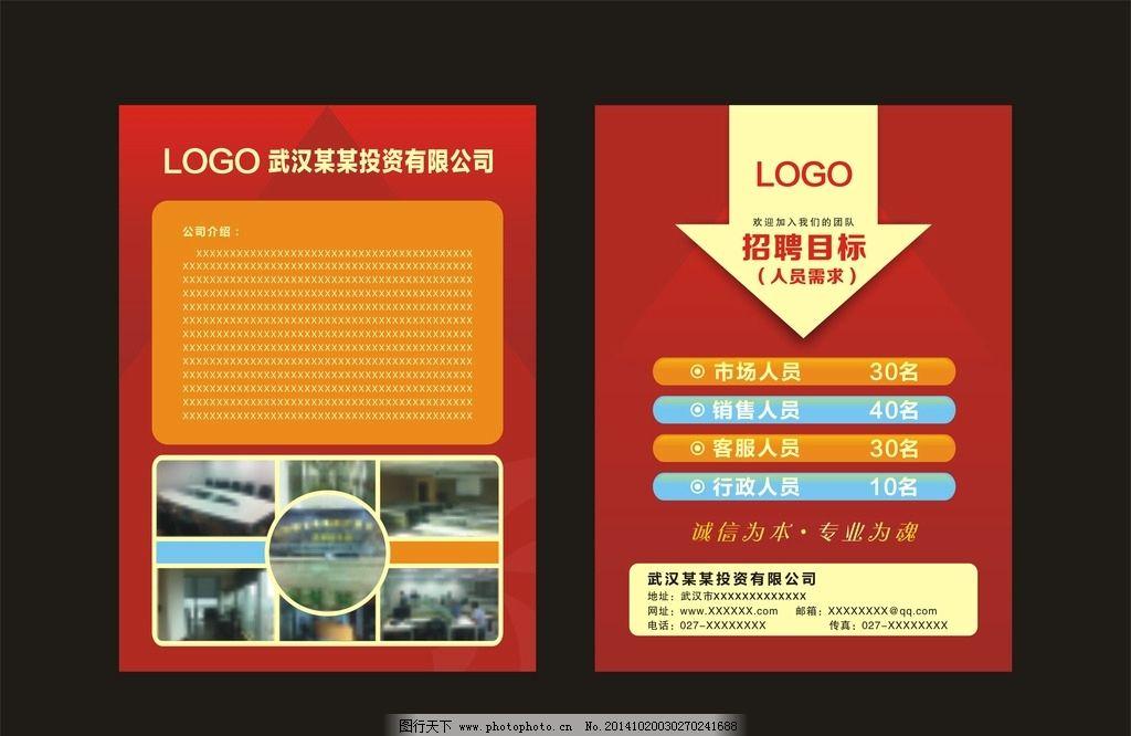 宣传单模板 宣传单 单页