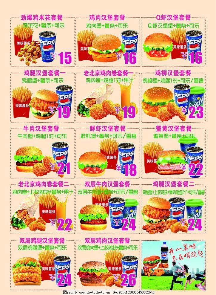 汉堡价目单 汉堡套餐 汉堡套餐菜单 汉堡海报 展板 模板 设计 广告