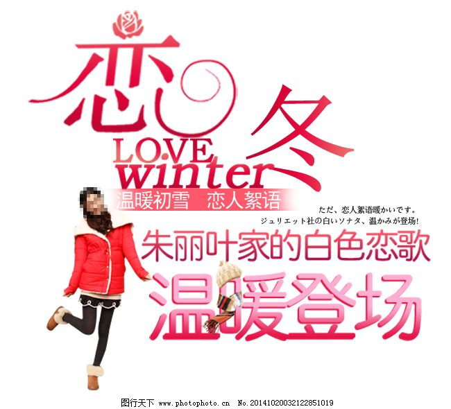 冬季恋歌红色羽绒服海报字体排版设计