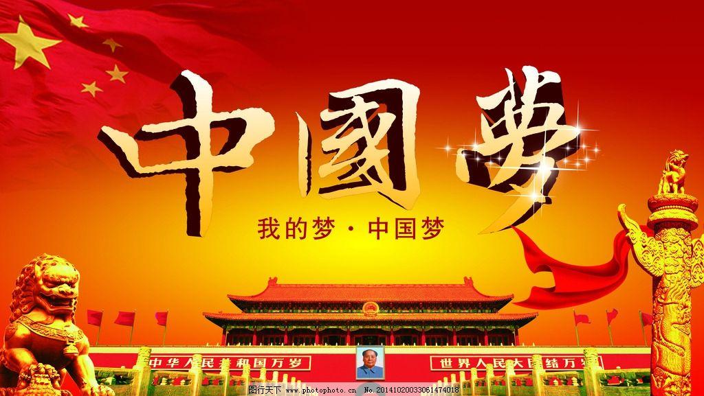 中国梦 中国梦海报 我的中国梦 中国梦展板 中国梦背景 中国梦宣传栏