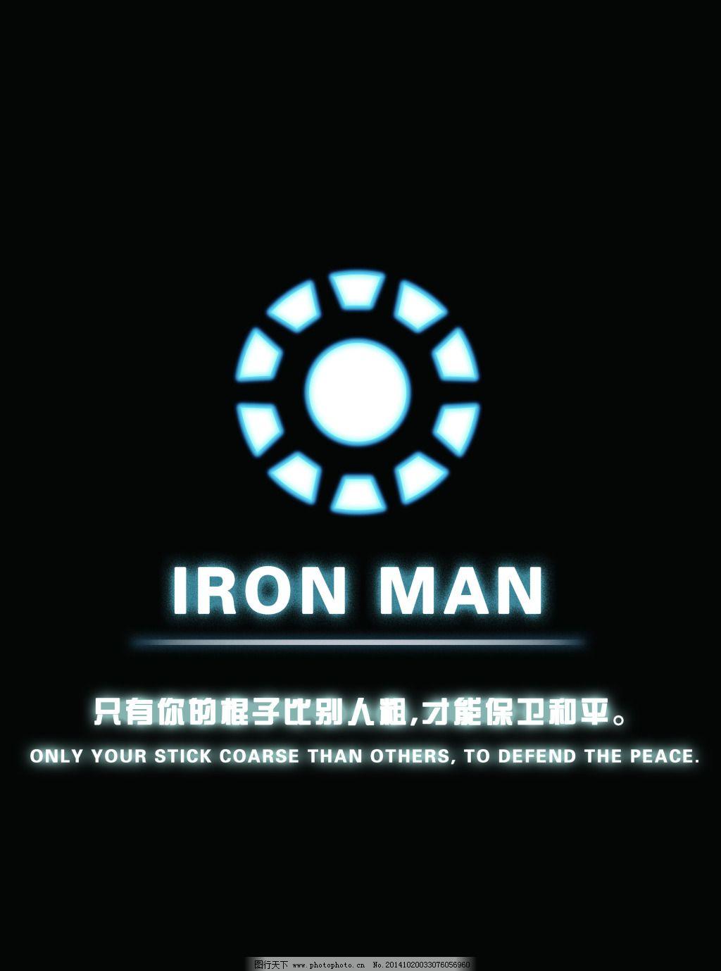 钢铁侠设计图免费下载 钢铁侠 钢铁侠标志 ironman 钢铁侠标志 钢铁侠