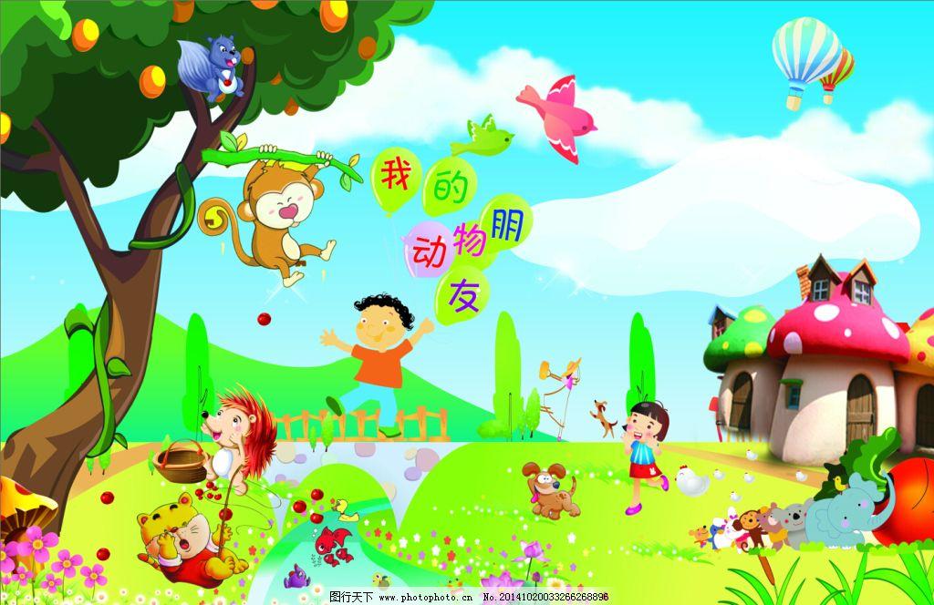 幼儿园小朋友免费下载 动物园 可爱 快乐 童年 小朋友 幼儿园 可爱 幼儿园 小朋友 快乐 童年 动物园 psd源文件 广告设计