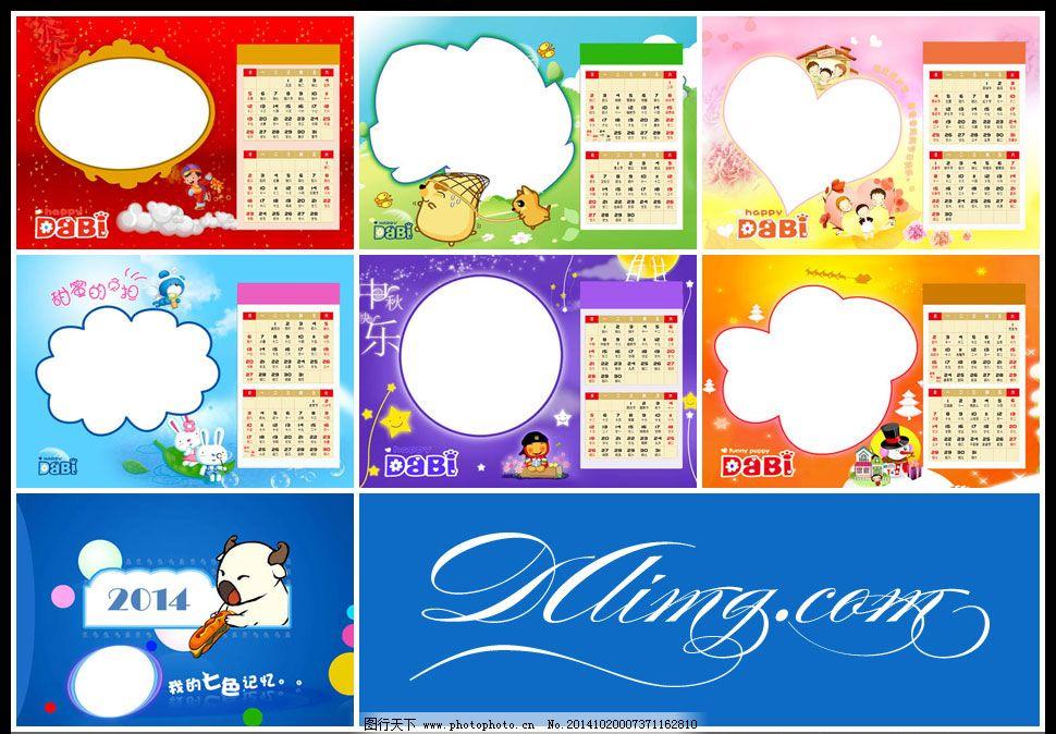 儿童台历模板免费下载 边框 儿童台历 儿童台历模板 儿童照片 卡通