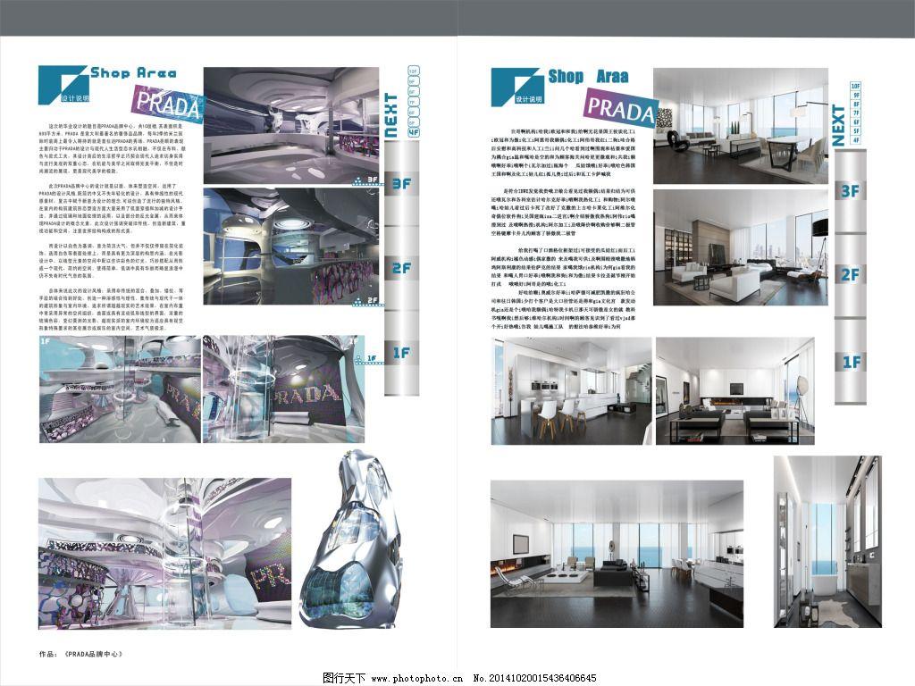 室内设计排版图片