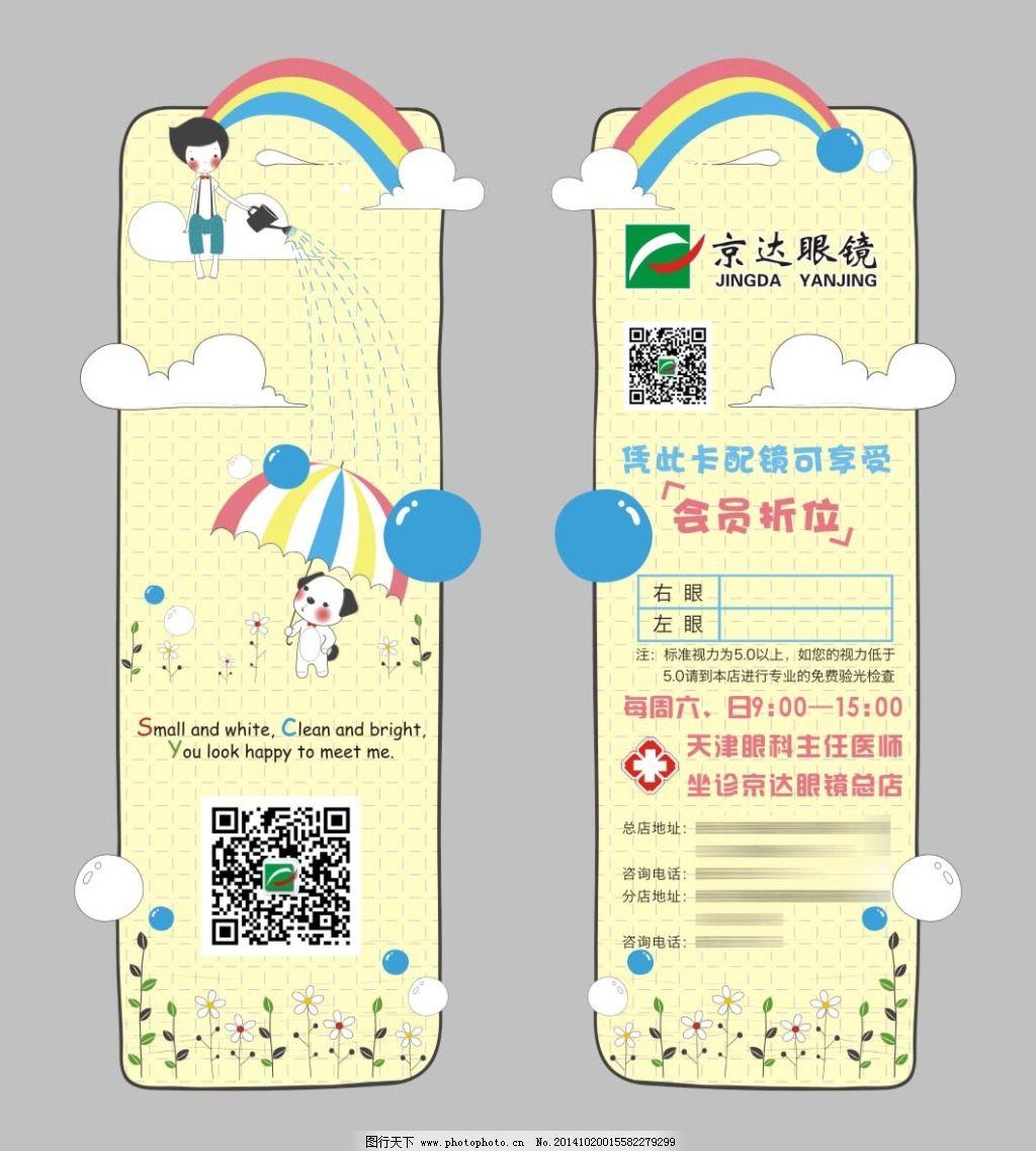 书签免费下载 彩虹 卡通 可爱 气球 书签 小狗 异形 雨伞 书签 雨伞