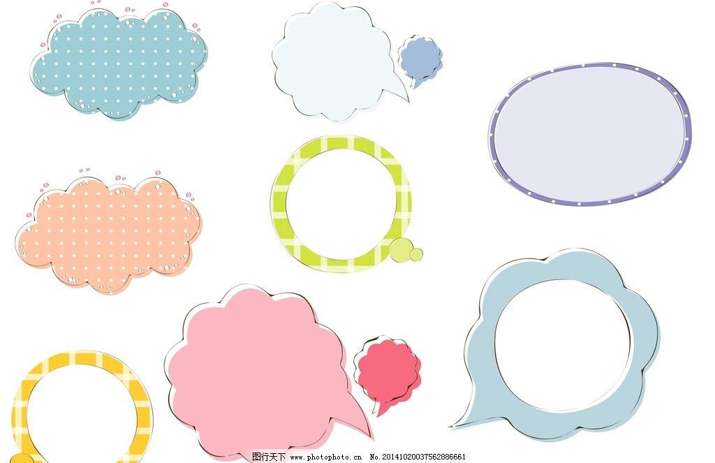 卡通 对话框 边框 卡通素材 装饰素材 动感 炫丽 卡通相框素材