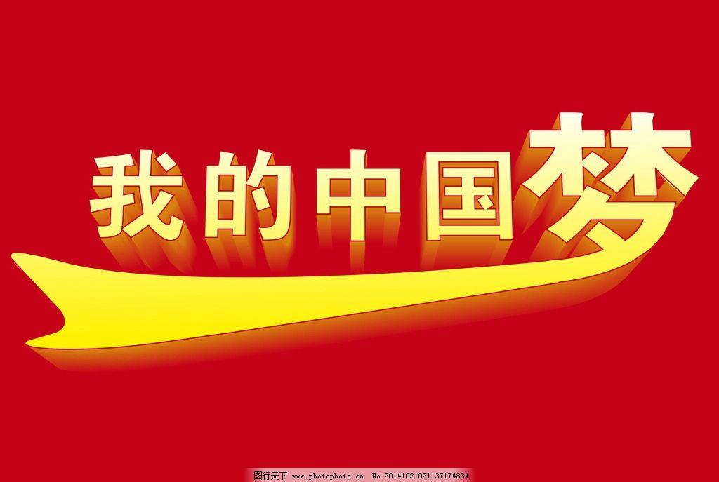 中国梦字 中国腾飞 伟大复兴