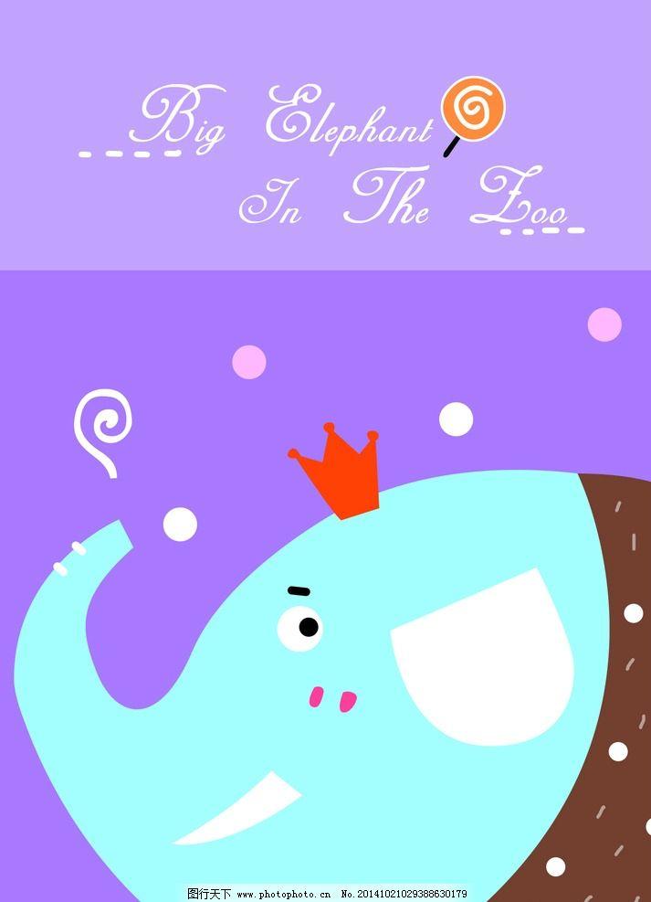可爱动物卡通本本 童话 本子 画册 封面 大象 皇冠 表情 棒棒糖