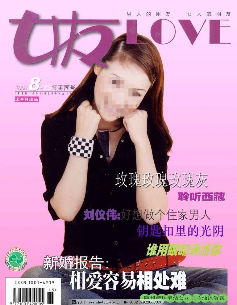 妇科杂志      医疗杂志封面 医院杂志封面 杂志封面设计 明星 美女