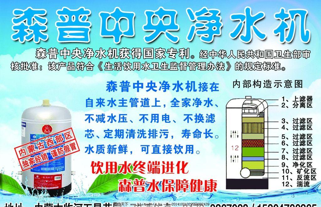 蓝色 净水机 森普 结构图 水 设计 广告设计 广告设计 300dpi psd