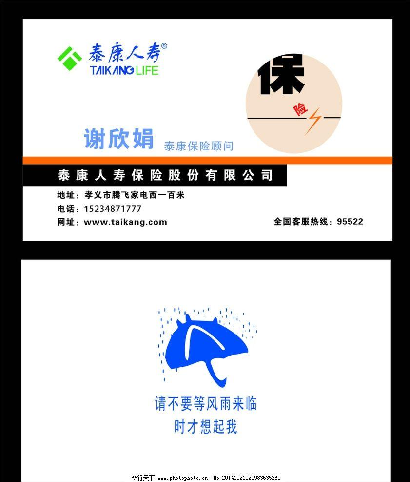 保险公司 广告设计 名片卡片 泰康保险名片 矢量素材