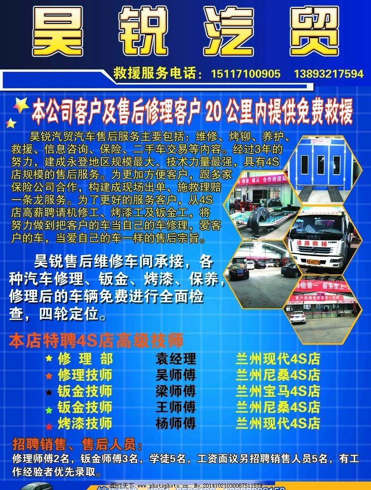 昊锐汽贸 汽车修理 彩页 汽车销售 广告设计 海报设计