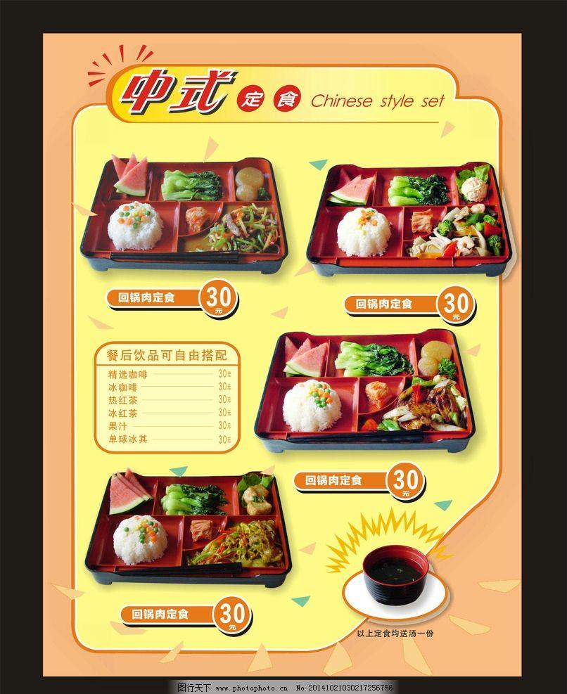 菜牌设计 菜牌 单张设计 快餐设计 宣传单页 菜单单页 酒店餐牌 dm