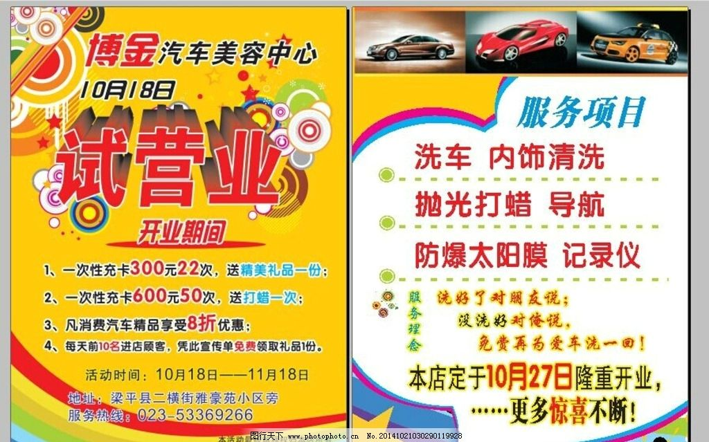 试营业 开业 汽车美容 宣传单页 绚彩背景 洗车 服务 设计 广告设计