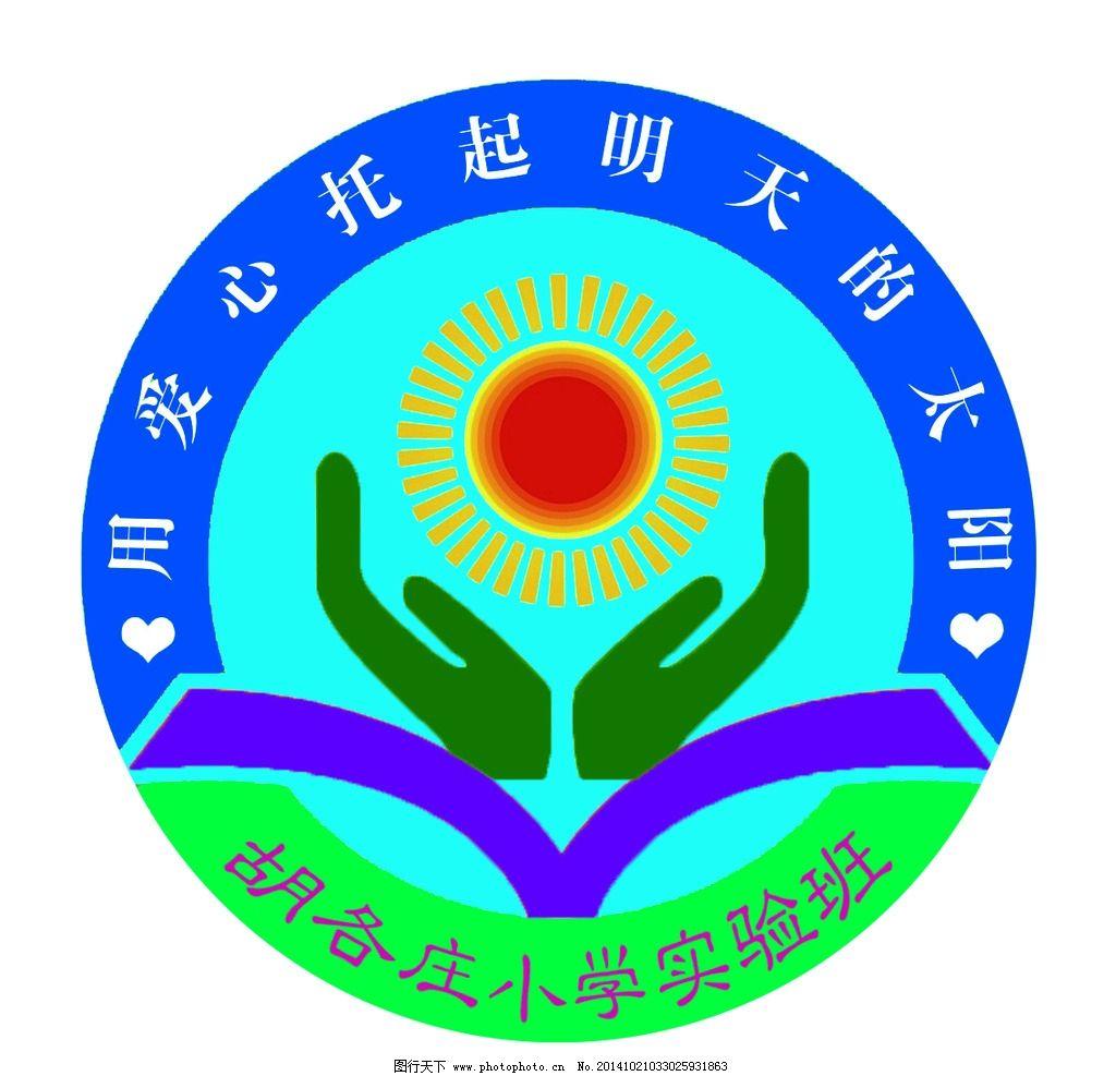 胡各庄小学班徽图片图片