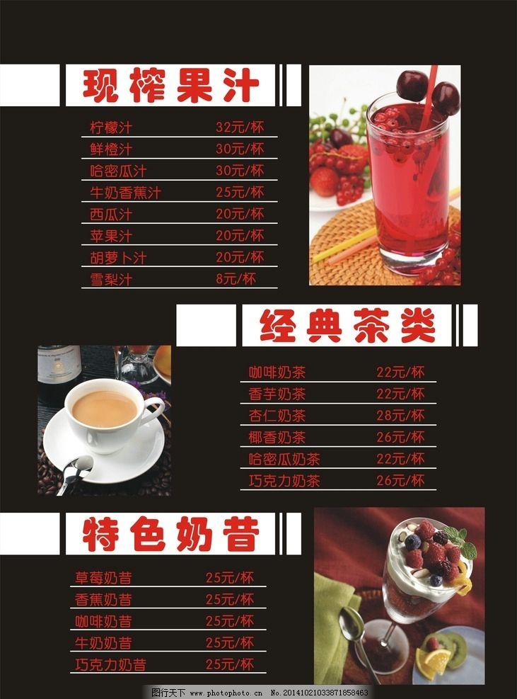 奶茶 超波灯箱 价目表 海报 设计 cdr 设计 其他 图片素材 cdr