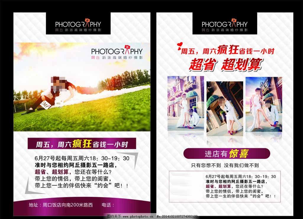 婚纱摄影宣传单免费下载