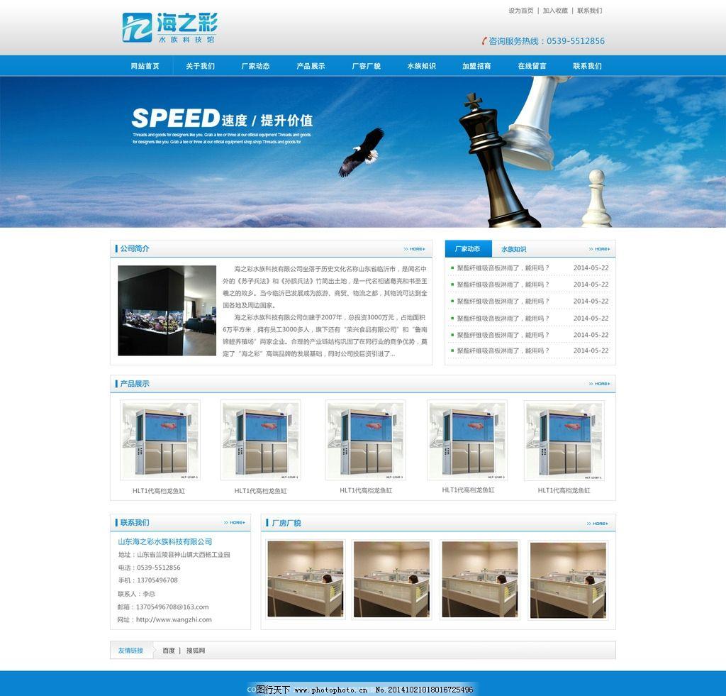 产品展示网站图片_网页界面模板_ui界面设计_图行天下