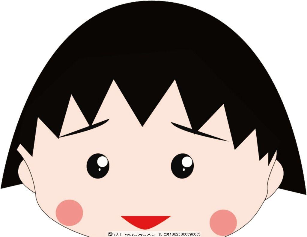 樱桃小丸子 小丸子 卡通人物 可爱 笑脸 头 设计 动漫动画 动漫人物