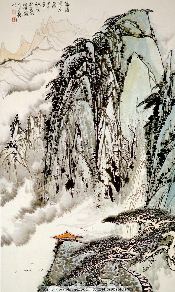 国画山水 写意 黄山 童乃寿 文化艺术 绘画书法图片