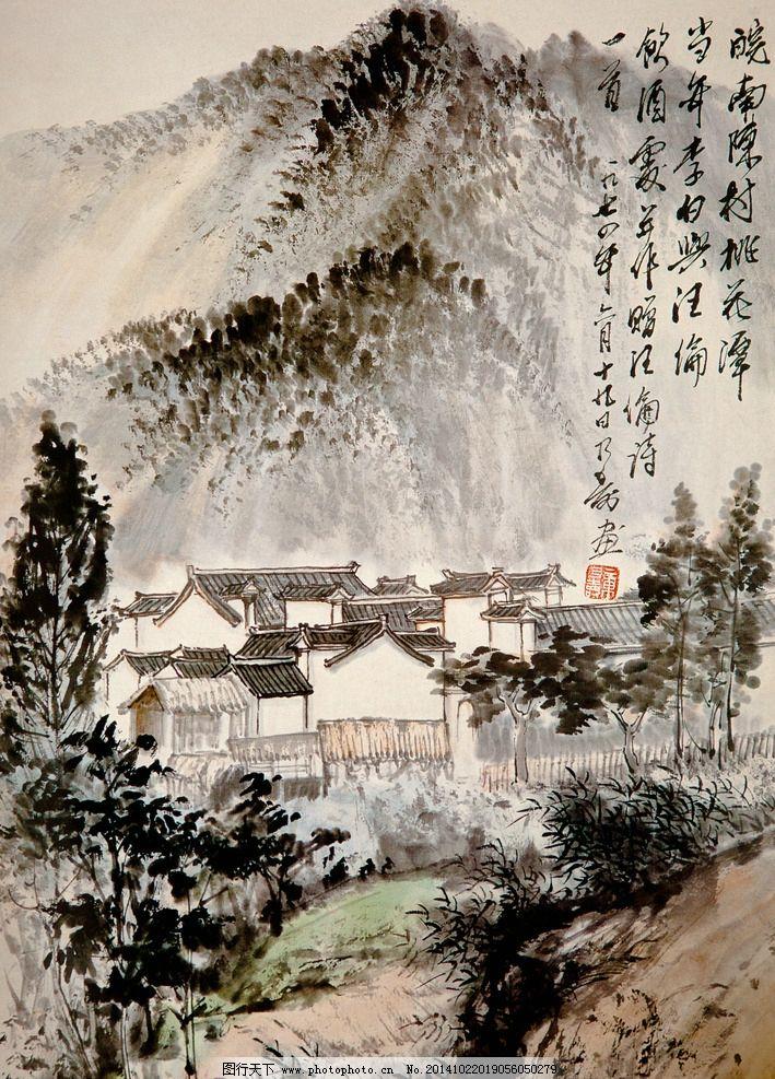 国画 山水 写意 黄山 童乃寿 国画山水 设计 文化艺术 绘画书法 240图片