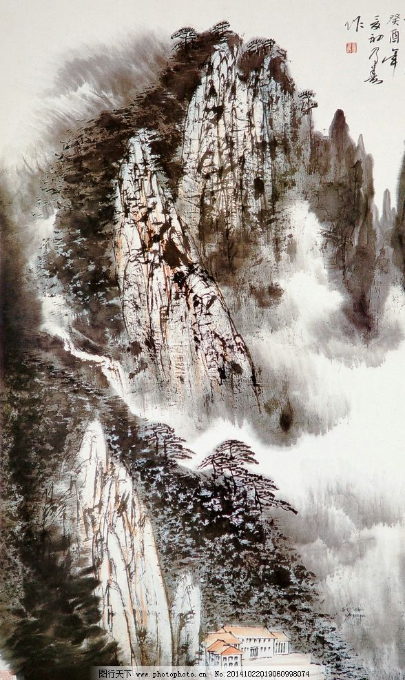 国画山水 写意 黄山 童乃寿图片