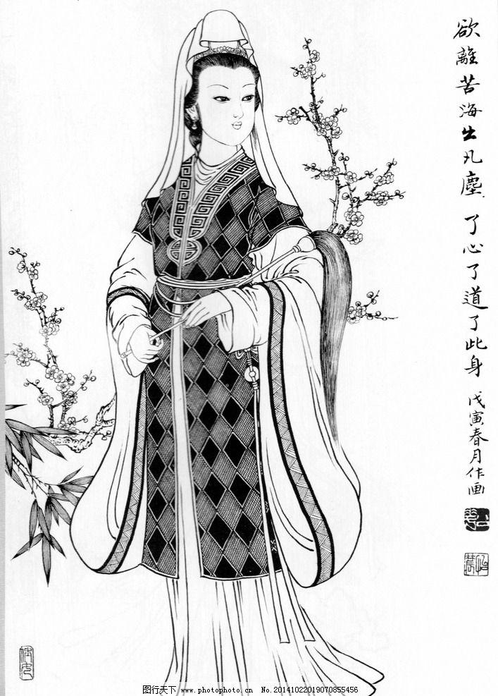 仙女 简笔 白描图片