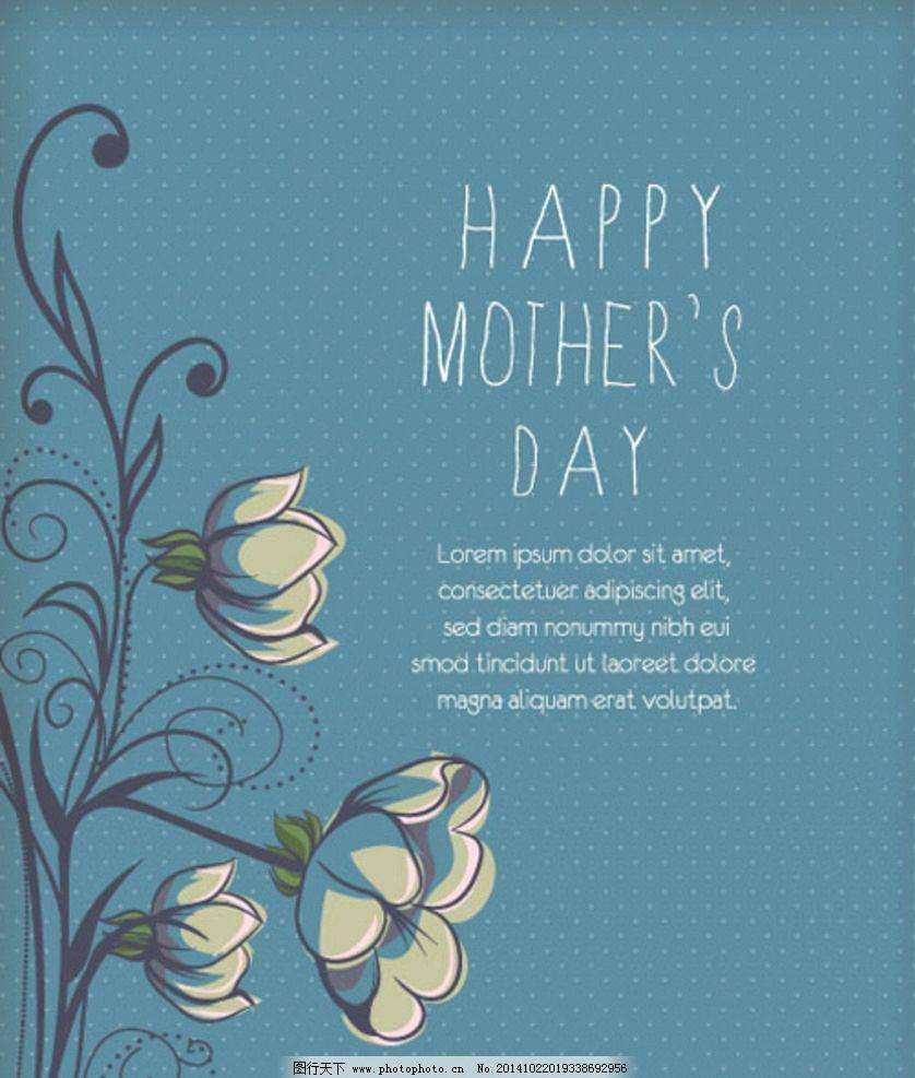 母亲节贺卡 花卉 海报矢量素材 母亲 母爱 感恩 贺卡母亲节 节日素材