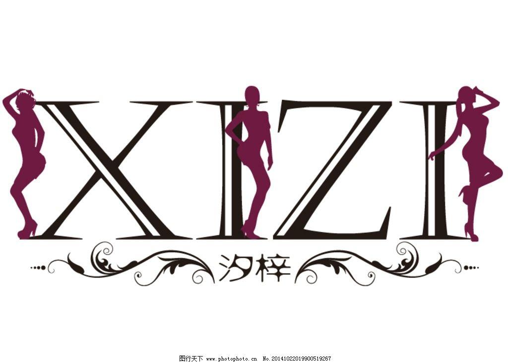 女士服饰公司logo图片图片