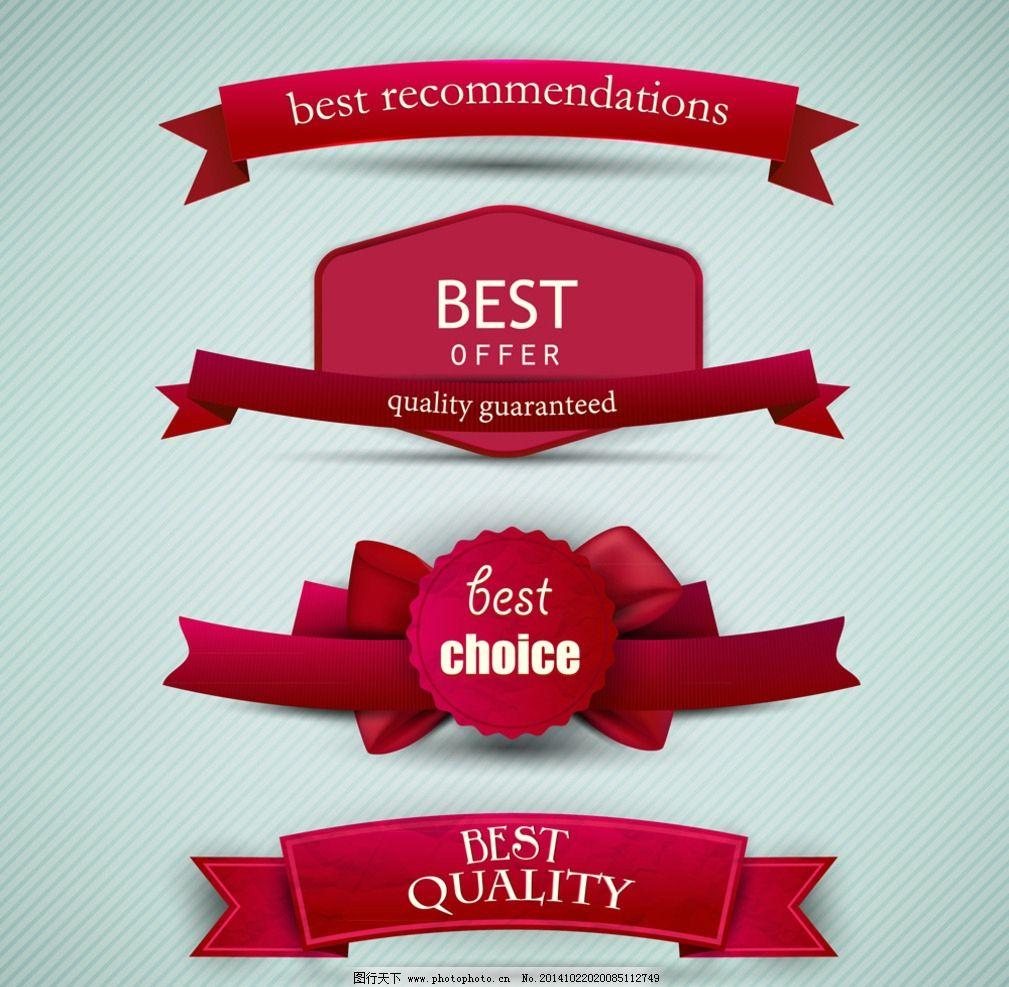 质量标签图片,欧式标签 红色丝带横幅 手绘 边框 价格