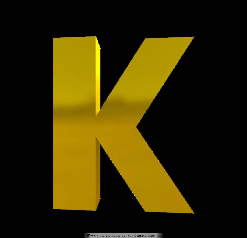 字母 字体 设计 素材 3d 平面广告设计 设计 3d设计 3d设计 72dpi png