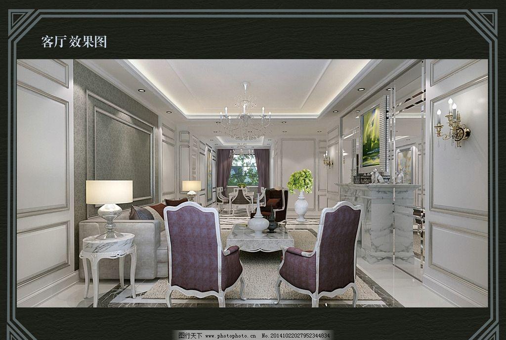 客厅效果图 简装 灯具 装饰 餐桌 椅子 室内设计 设计 环境设计 室内