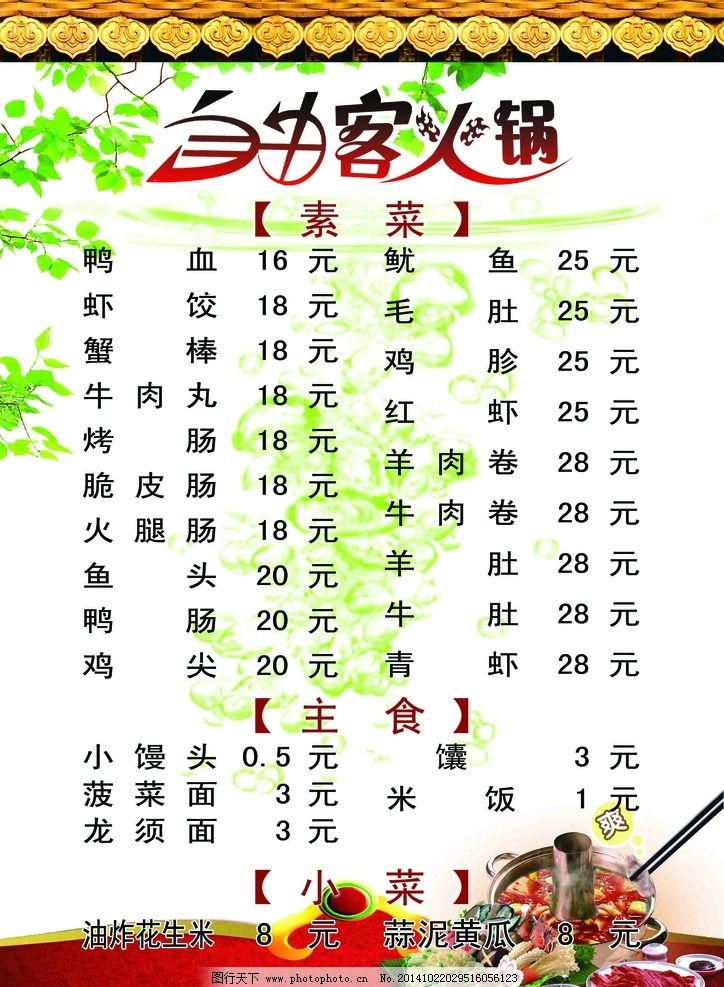 火锅菜单 火锅 烧烤 蔬菜 菜单 设计 广告设计 广告设计 300dpi tif