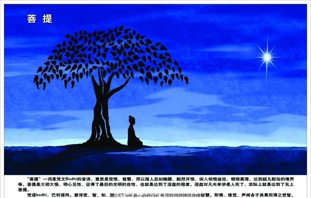 菩提 觉悟 菩提树 禅           设计 广告设计 广告设计 70dpi psd