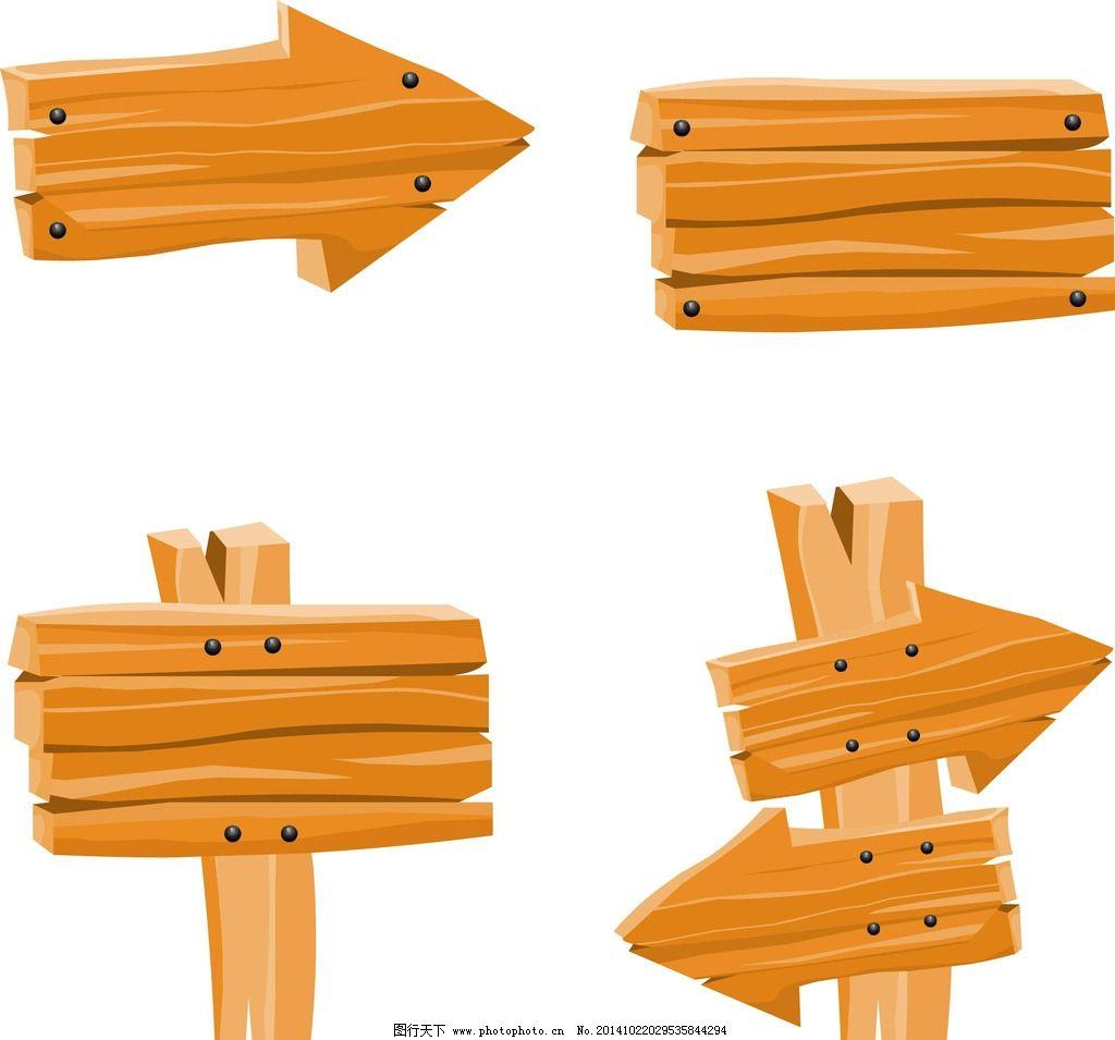 木板指示牌 木纹 箭头 木板 指示牌 公告牌 广告牌 路标 指示 提示