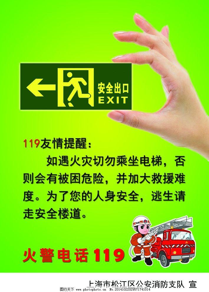 119火警宣传手绘海报