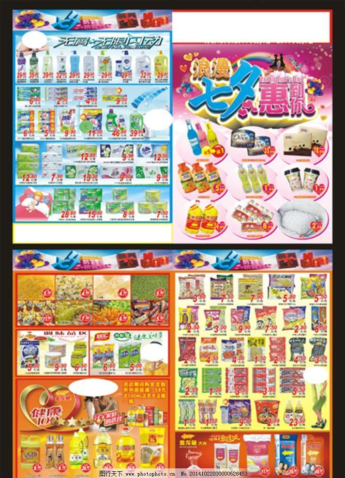 七夕 矢量素材 超市海报设计