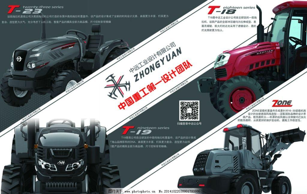 中远 工业设计 拖拉机 海报设计      设计 广告设计 海报设计 72dpi