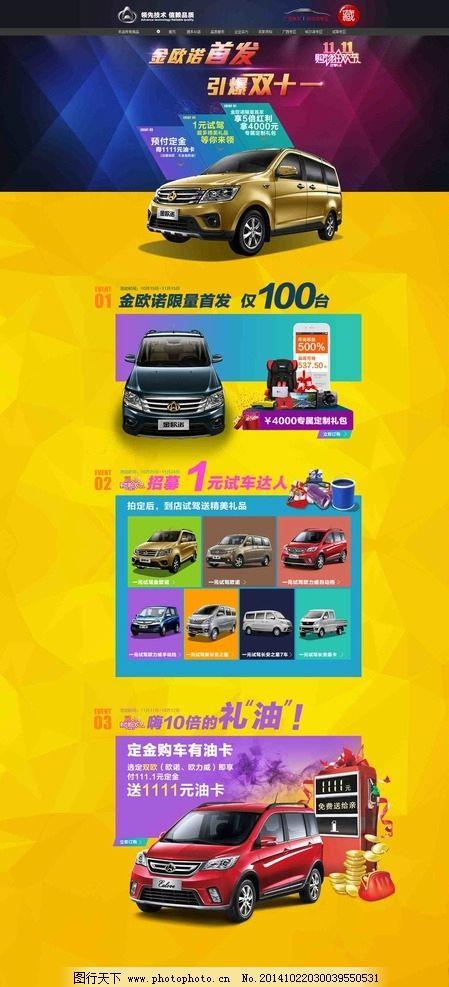 长安多功能汽车活动页图片