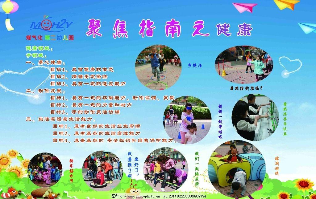 幼儿园 展板 蓝天 小草 气球