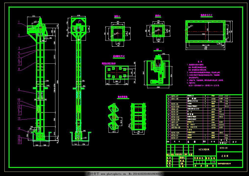 机械图纸 ne50斗式提升机详图 机械图纸 cad结构总图 cad素材 机械图片