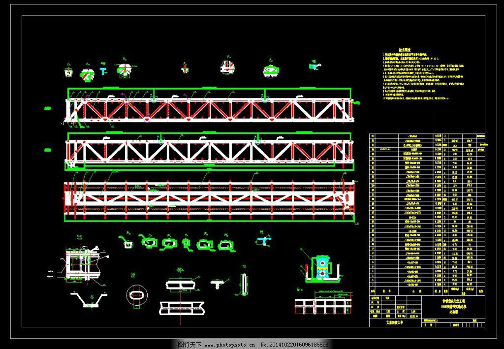 机械图纸 圆管带式输送机桁架梁 机械图纸 cad结构图纸 cad素材 机械