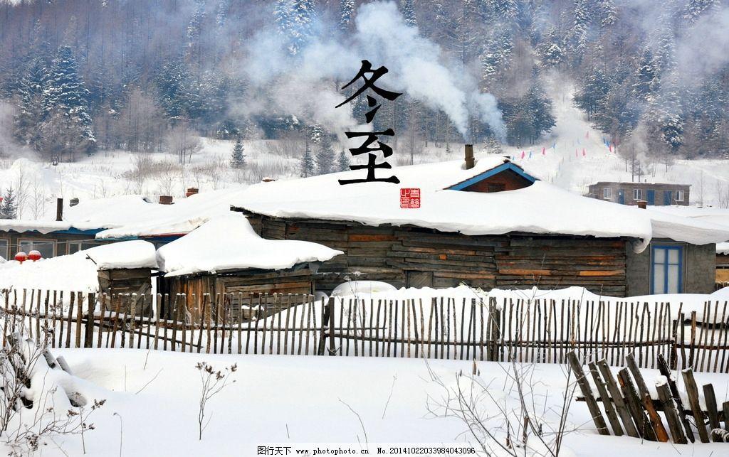 雪景 冬天 冬季 冬日 冬 雪 冬至 风景 风光 唯美 清新 意境 自然